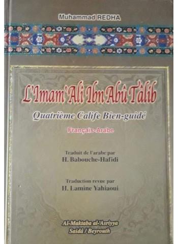 L'Imam Alî ibn Abû Tâlib