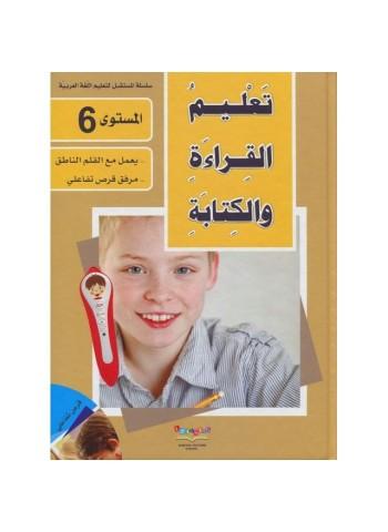 تعليم القراءة والكتابة - المستوى السادس