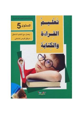 تعليم القراءة والكتابة - المستوى الخامس