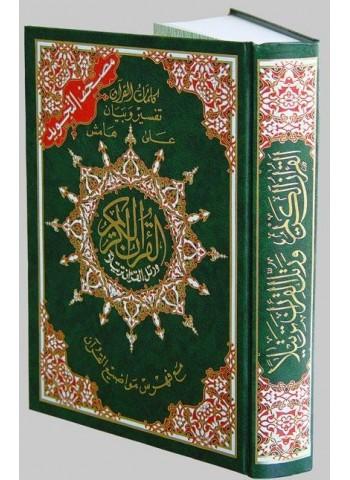 Coran avec règles de Tajwid - Grand Format