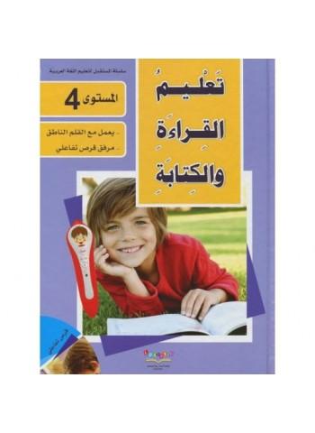 تعليم القراءة والكتابة - المستوى الرابع