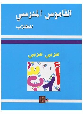 القاموس المدرسی للطلاب