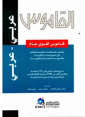 القاموس - معجم لغوي علمي [عربي/عربي]