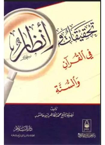 تحقيقات وأنظار في القرآن...
