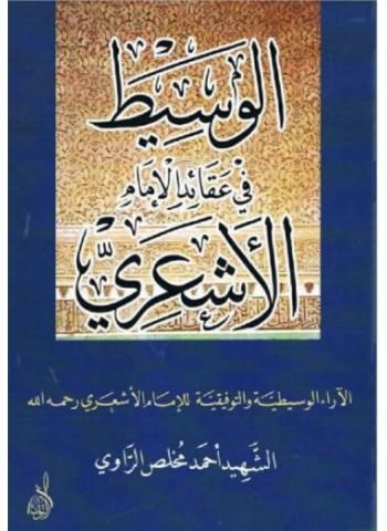 الوسيط في عقائد الإمام...