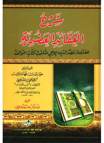 شرح العقائد العضدية نزار حمادي