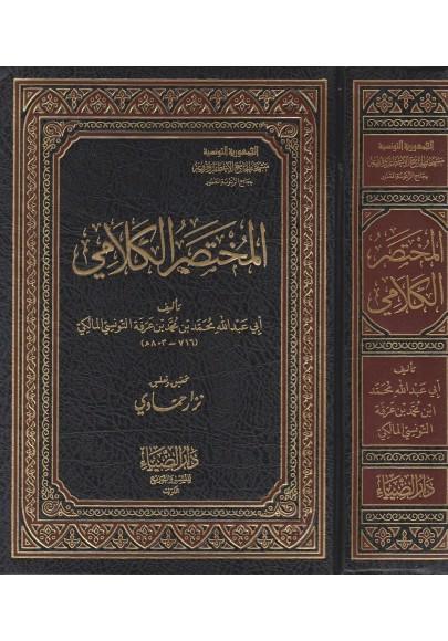 المختصر الكلامي للإمام إبن عرفة التونسي المالكي تحقيق وتعليق الشيخ نزار حمادي