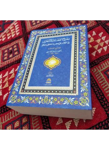 مفتاح الفضائل والنعم في الكلام على بعض ما يتعلق بالحكم بعناية الشيخ نزار حمادي