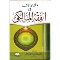 Matn ibn 'Achir dans le fiqh maliki, format de poche qu'en arabe - مَتْنُ ابْنِ عَاشِرِ في الْفِقْهِ الْمَالِكِ
