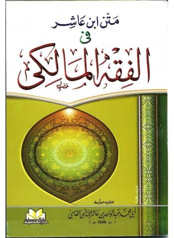 Matn ibn 'Achir dans le fiqh maliki, mini format en arabe - مَتْنُ ابْنِ عَاشِرِ في الْفِقْهِ الْمَالِكِ