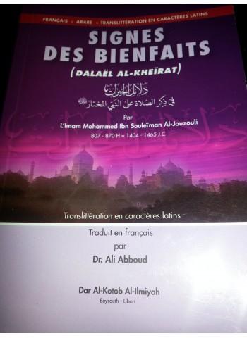 signes des bienfaits - dalael El khayrat - دلائل الخيرات