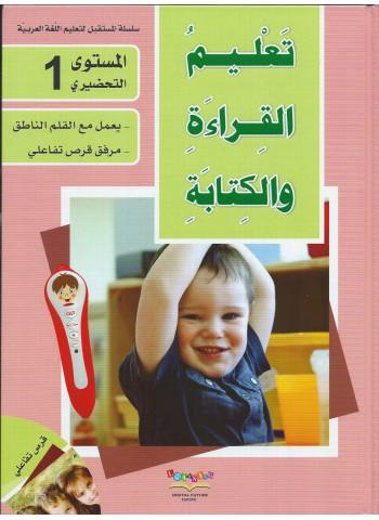 livre d'apprentissage de la langue Arabe niveau Préparatoire Tome 1+ livret d'exercices + CD d'activités