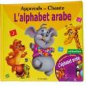 Apprends et chante l'alphabet arabe (+ CD)
