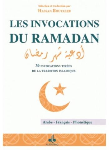 les invocations du ramadan
