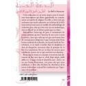 La bid'a Hassana - L'innovation louable - du Shaykh 'Issâ al-Humayrî