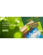 كتب بالعربية - Livres arabophones