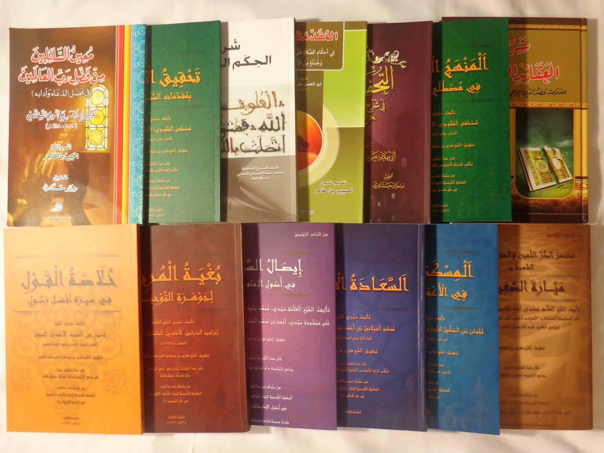 Livres en arabe vocalisés, revus et corrigés par des savants de Zeitouna