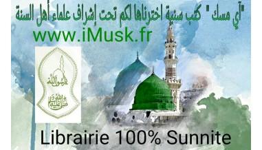 Que la paix et la bénédiction d'Allah soit sur le Prophète ﷺ